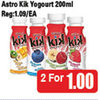 Astro Kik Yogurt - 2/$1.00