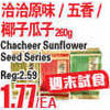 Chacheer Sunflower Seed Series - $1.77