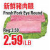 Fresh Pork Eye Round - $2.59/lb