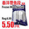 Frozen Wild Hair Tall - $5.50/pk